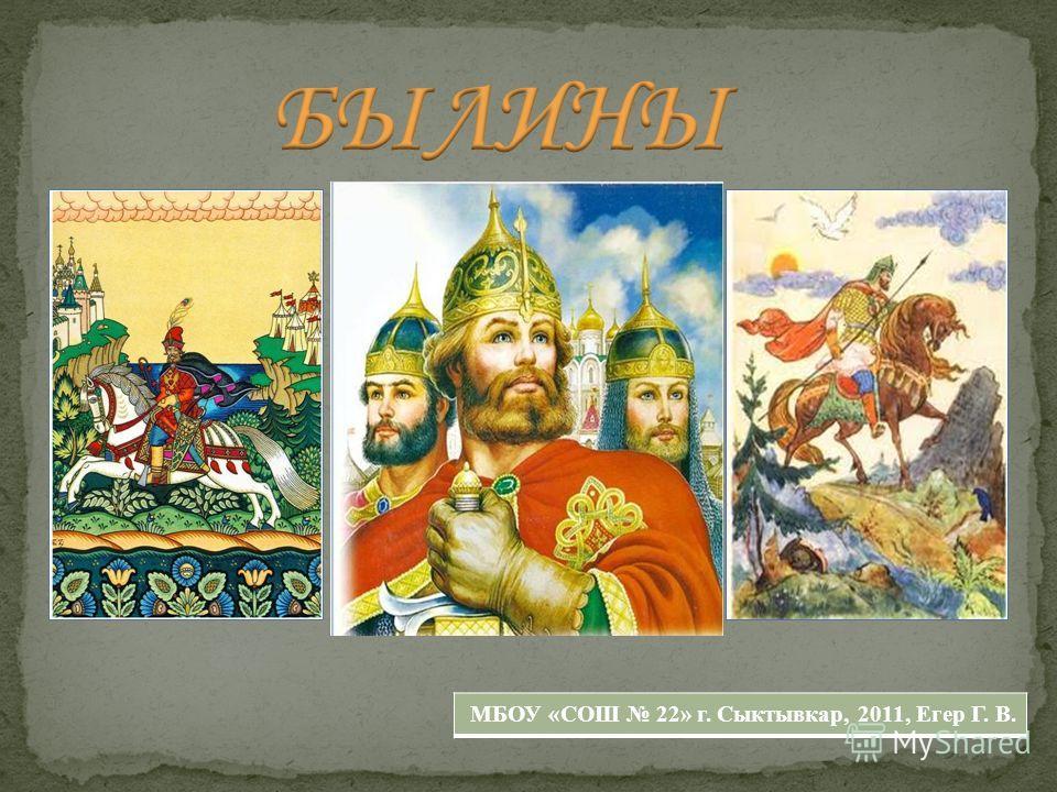 МБОУ «СОШ 22» г. Сыктывкар, 2011, Егер Г. В.