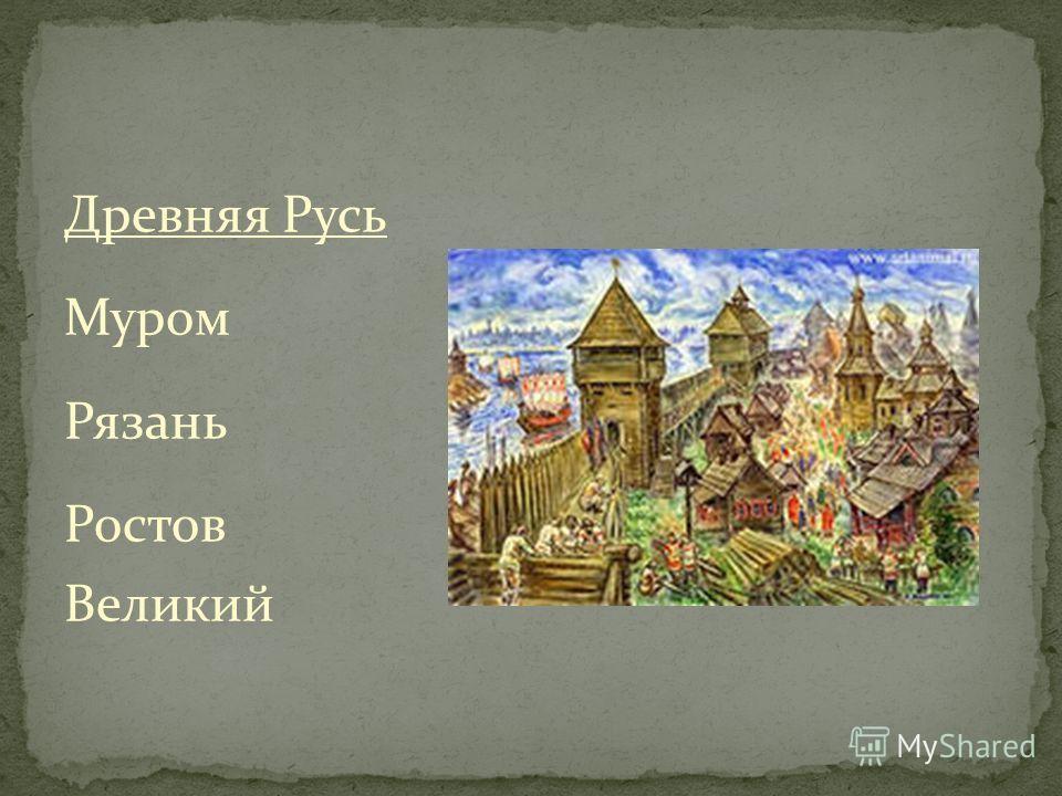 Древняя Русь Муром Рязань Ростов Великий