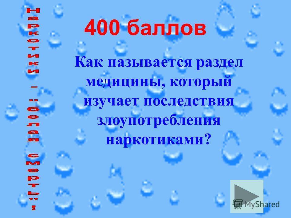 400 баллов Как называется раздел медицины, который изучает последствия злоупотребления наркотиками?