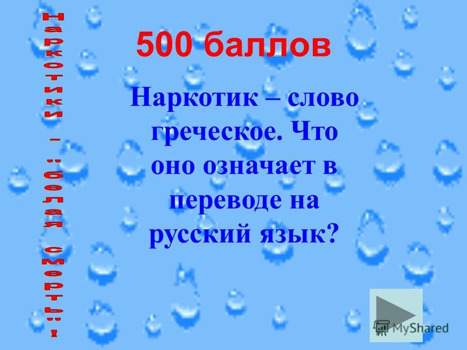 500 баллов Наркотик – слово греческое. Что оно означает в переводе на русский язык?