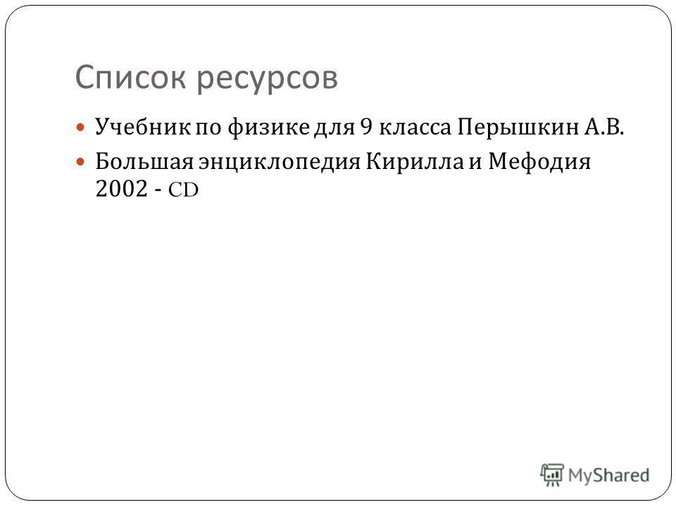 Список ресурсов Учебник по физике для 9 класса Перышкин А. В. Большая энциклопедия Кирилла и Мефодия 2002 - CD