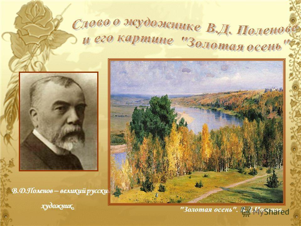 В.Д.Поленов – великий русский художник. Золотая осень. В.Д.Поленов.