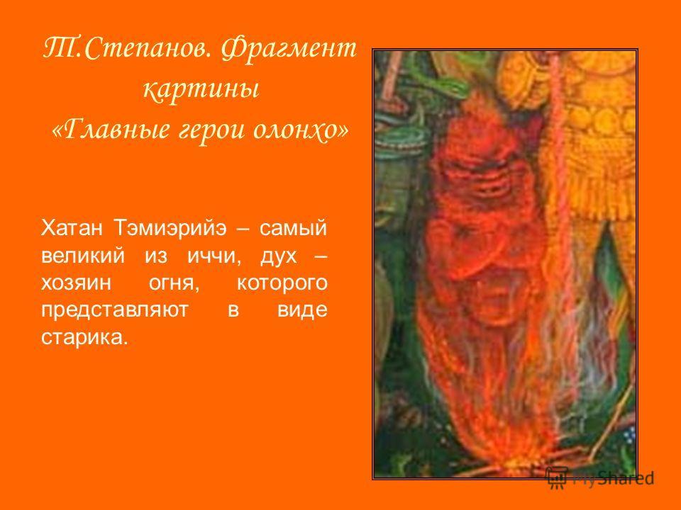 Т.Степанов. Фрагмент картины «Главные герои олонхо» Хатан Тэмиэрийэ – самый великий из иччи, дух – хозяин огня, которого представляют в виде старика.