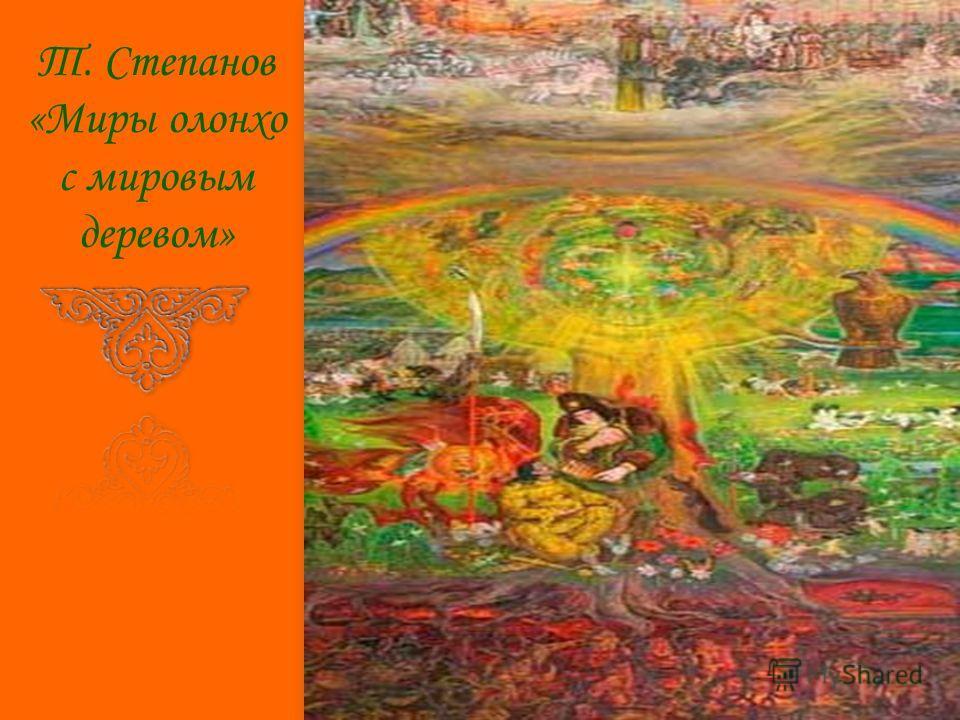 Т. Степанов «Миры олонхо с мировым деревом»