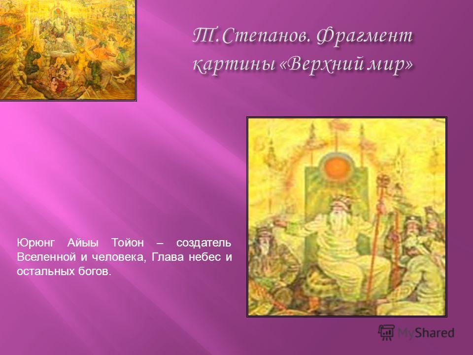 Юрюнг Айыы Тойон – создатель Вселенной и человека, Глава небес и остальных богов.