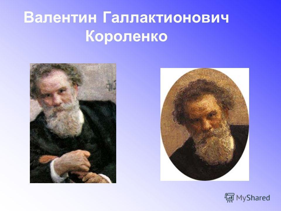 Валентин Галлактионович Короленко