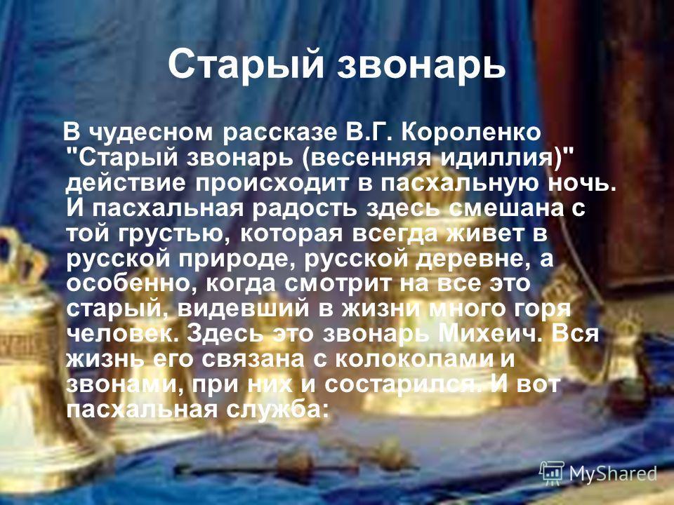 В чудесном рассказе В.Г. Короленко