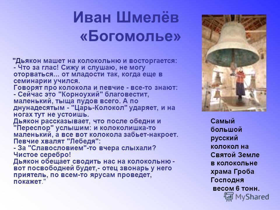 Самый большой русский колокол на Святой Земле в колокольне храма Гроба Господня весом 6 тонн. Иван Шмелёв «Богомолье»