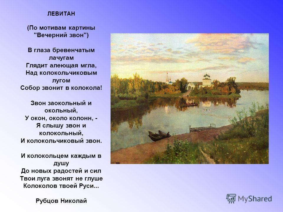 ЛЕВИТАН (По мотивам картины