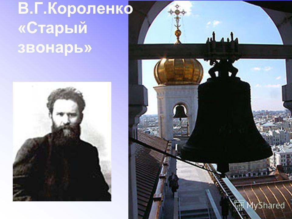 В.Г.Короленко «Старый звонарь»