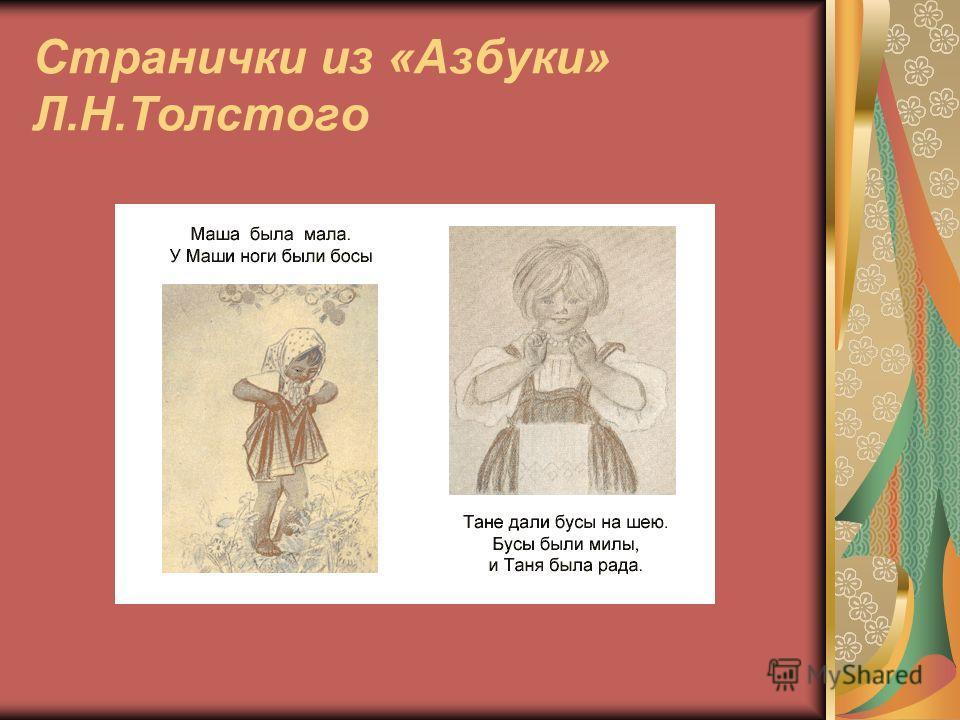 Странички из «Азбуки» Л.Н.Толстого