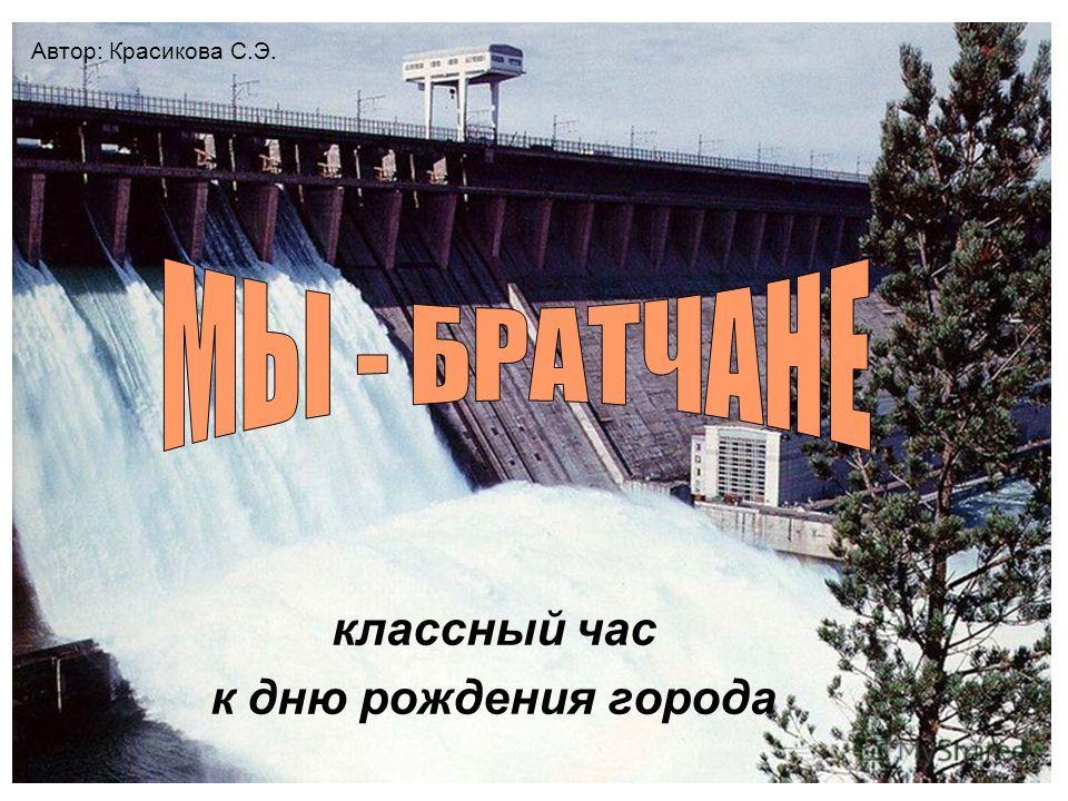 классный час к дню рождения города Автор: Красикова С.Э.