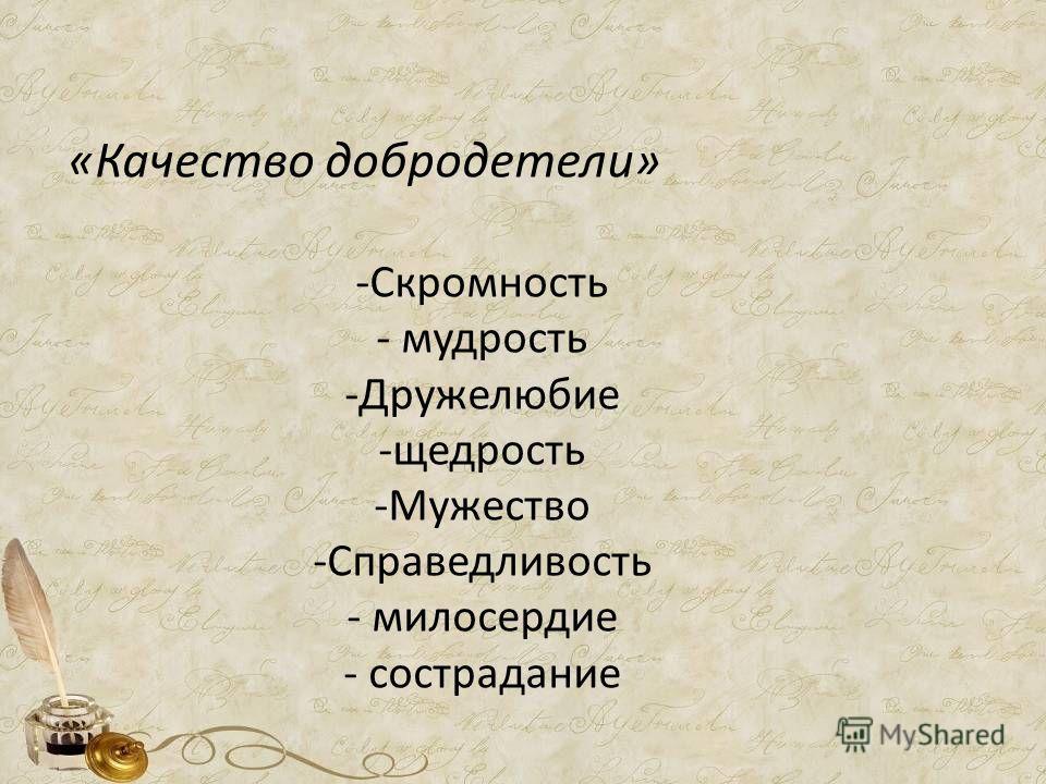 «Качество добродетели» -Скромность - мудрость -Дружелюбие -щедрость -Мужество -Справедливость - милосердие - сострадание