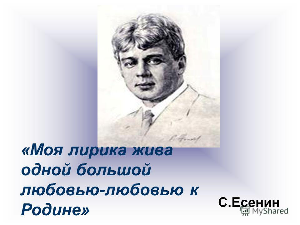 «Моя лирика жива одной большой любовью-любовью к Родине» С.Есенин
