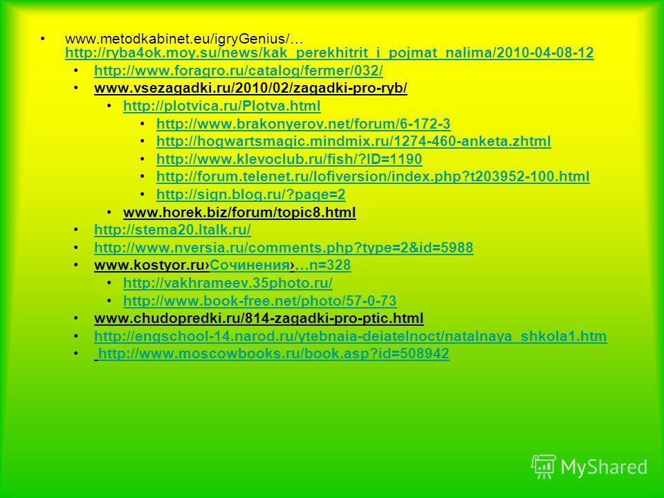 Используемые источники: http://www.luchiksveta.ru/zagadki_ptizi.html http://bozhe.moy.su/forum/10-110-2 http://wolfi.rolka.su/viewforum.php?id=12 http://900igr.net/photo/o-zhivotnykh/Kto-chto-daet.files/046- Utka-i-gus.htmlhttp://900igr.net/photo/o-z