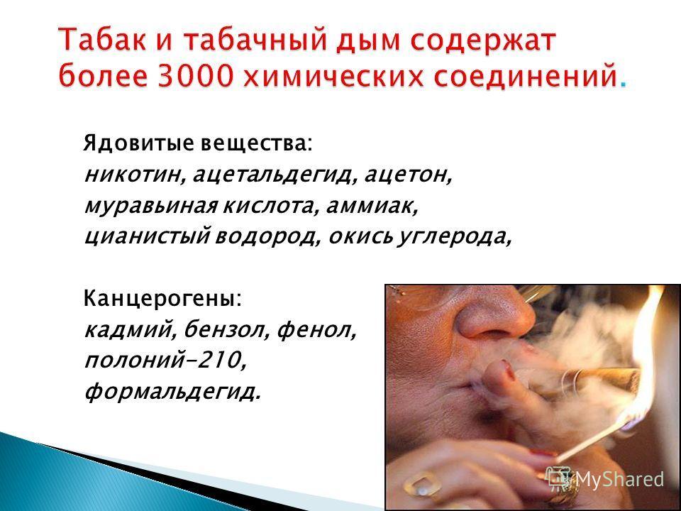 Ядовитые вещества: никотин, ацетальдегид, ацетон, муравьиная кислота, аммиак, цианистый водород, окись углерода, Канцерогены: кадмий, бензол, фенол, полоний-210, формальдегид. 03.12.2013 4