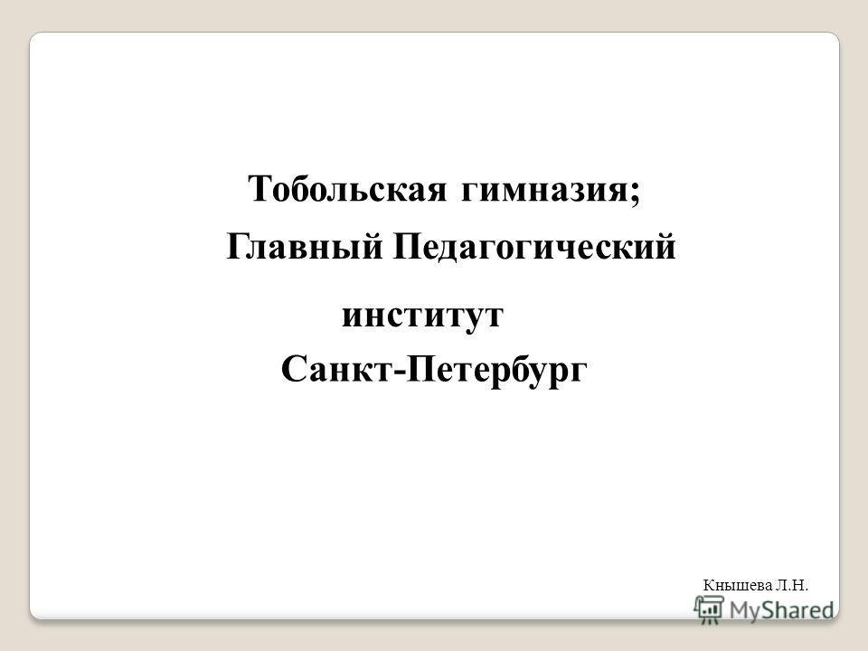 Санкт-Петербург институт Тобольская гимназия; Главный Педагогический Кнышева Л.Н.