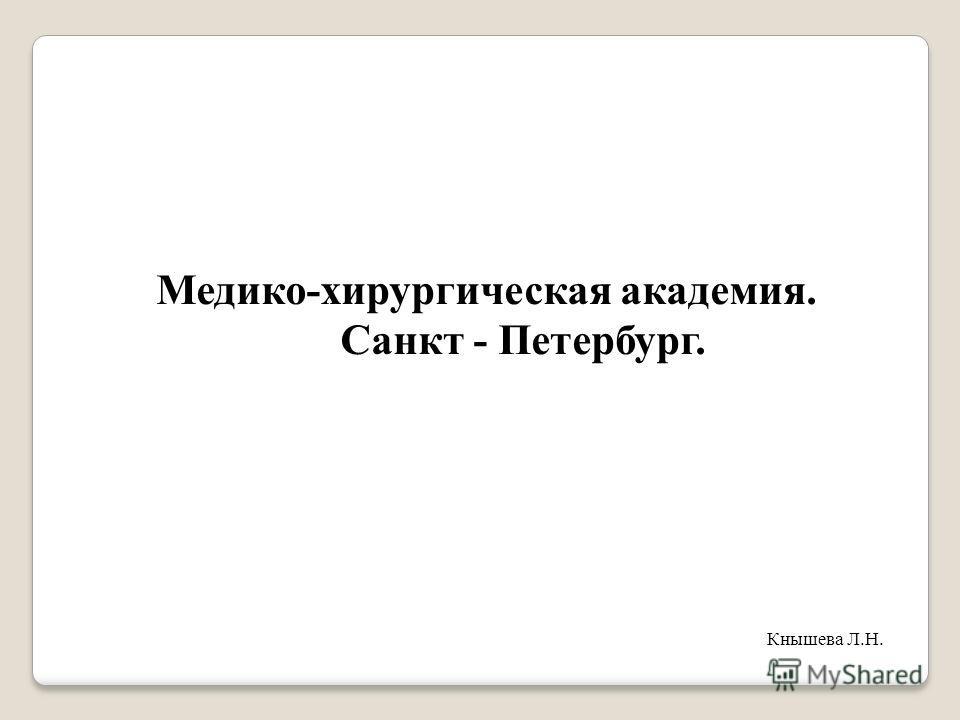 Медико-хирургическая академия. Санкт - Петербург. Кнышева Л.Н.