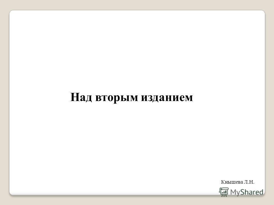 Над вторым изданием Кнышева Л.Н.