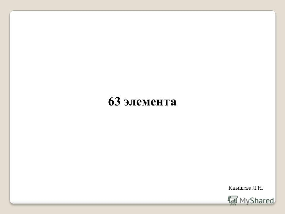 63 элемента Кнышева Л.Н.