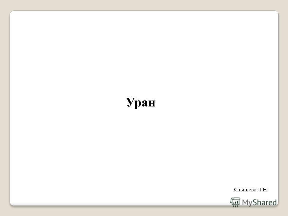 Уран Кнышева Л.Н.