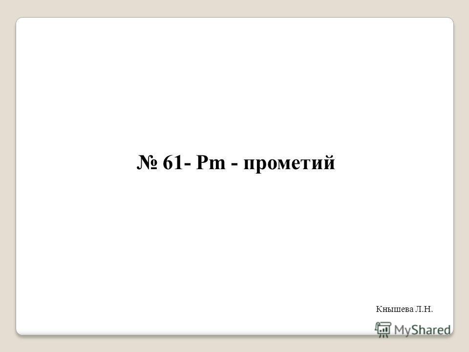 61- Pm - прометий Кнышева Л.Н.