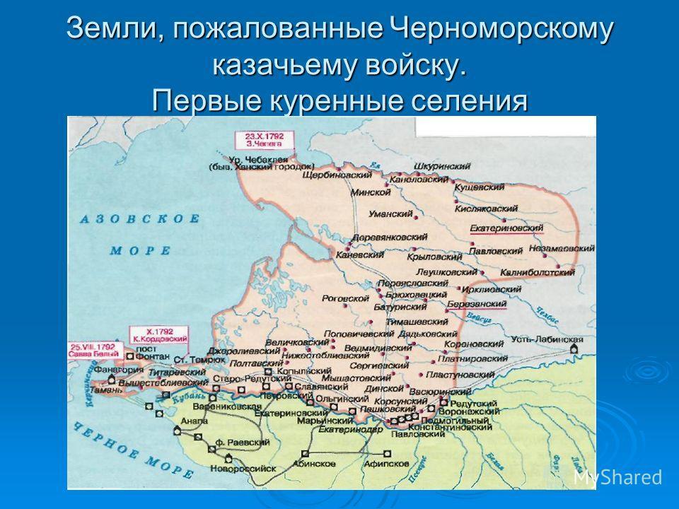 Земли, пожалованные Черноморскому казачьему войску. Первые куренные селения