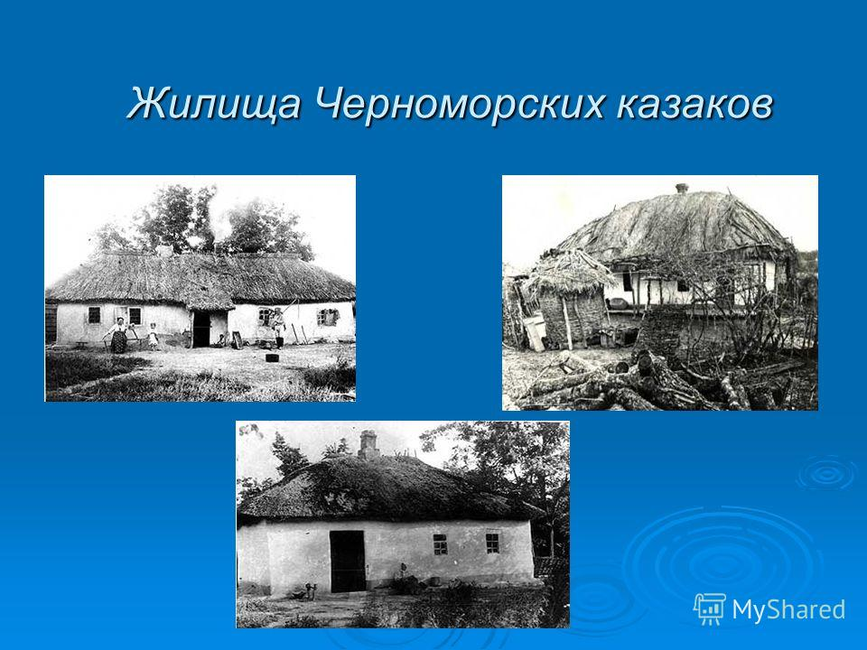 Жилища Черноморских казаков