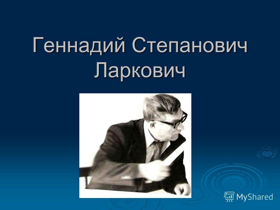 Геннадий Степанович Ларкович