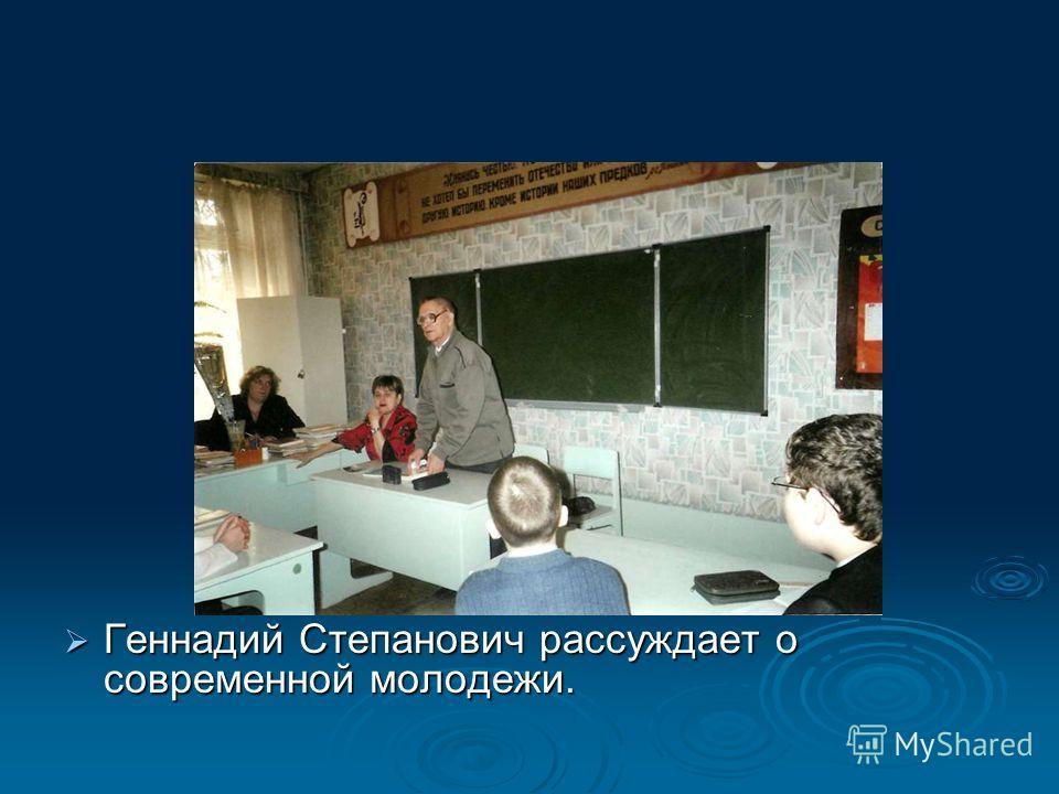 Геннадий Степанович рассуждает о современной молодежи. Геннадий Степанович рассуждает о современной молодежи.
