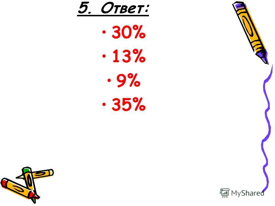 5. Ответ: 30% 13% 9% 35%
