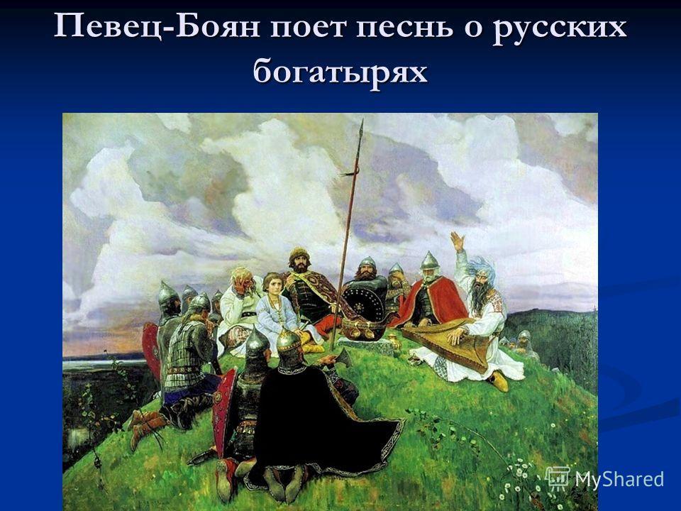 Певец-Боян поет песнь о русских богатырях