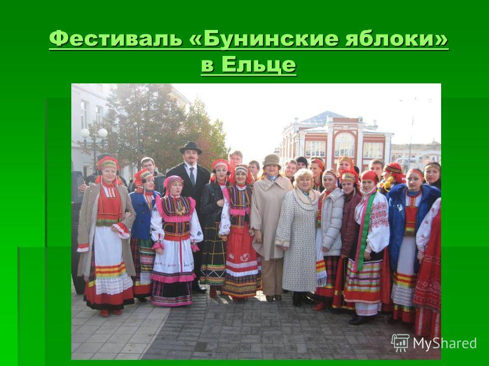 Фестиваль «Бунинские яблоки» в Ельце Фестиваль «Бунинские яблоки» в Ельце