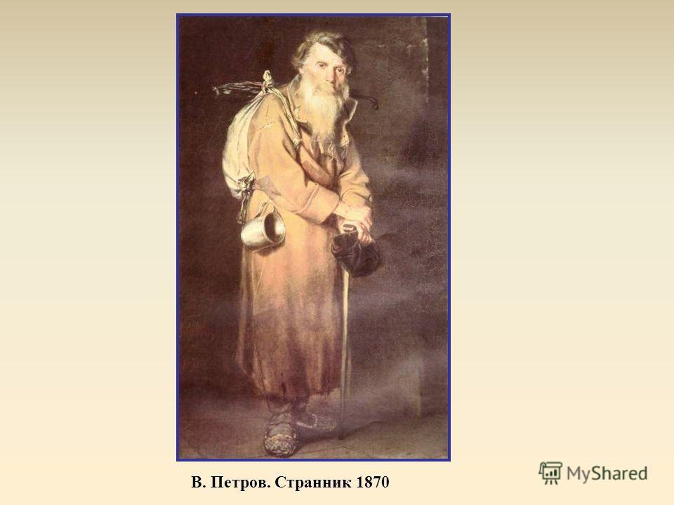В. Петров. Странник 1870