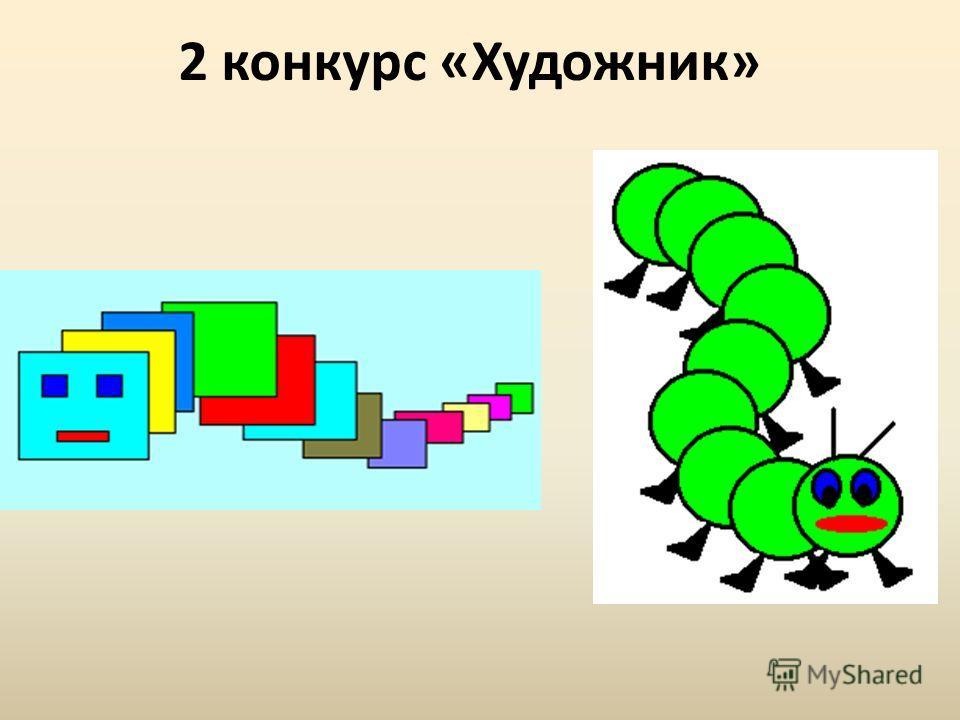 2 конкурс «Художник»