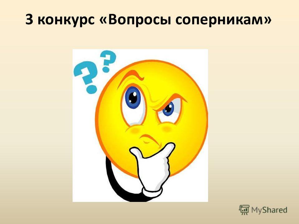 3 конкурс «Вопросы соперникам»