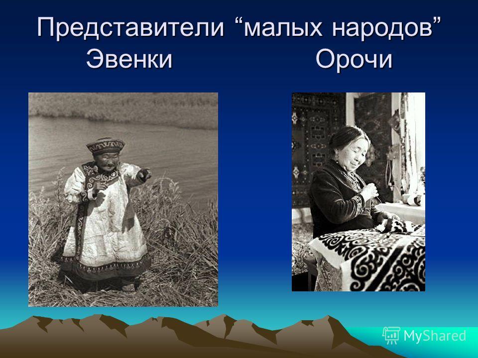 Представители малых народов Эвенки Орочи