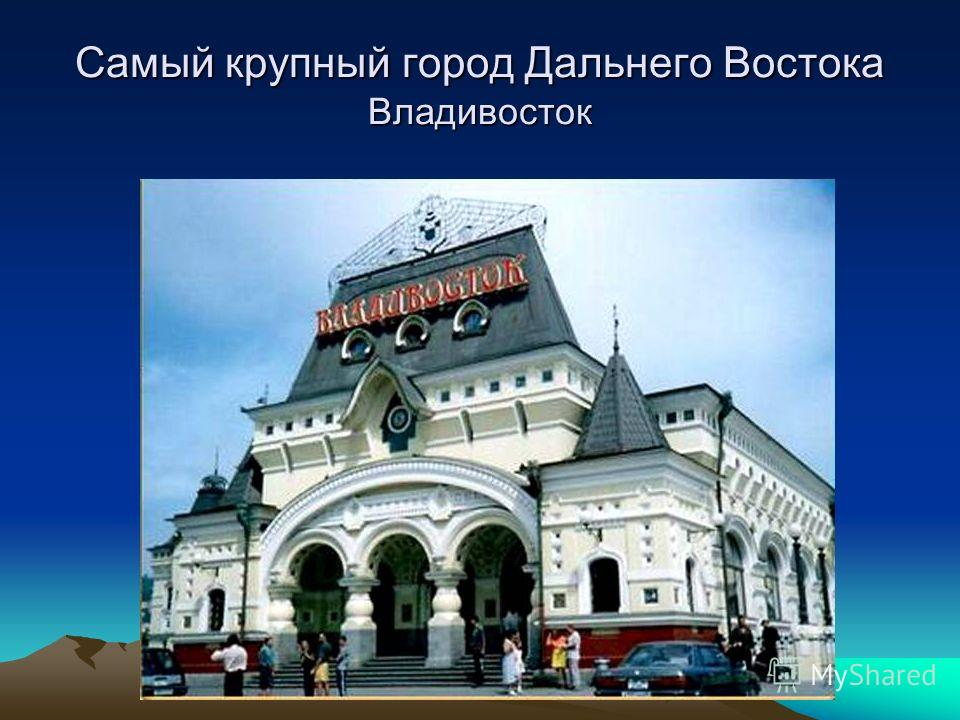 Самый крупный город Дальнего Востока Владивосток