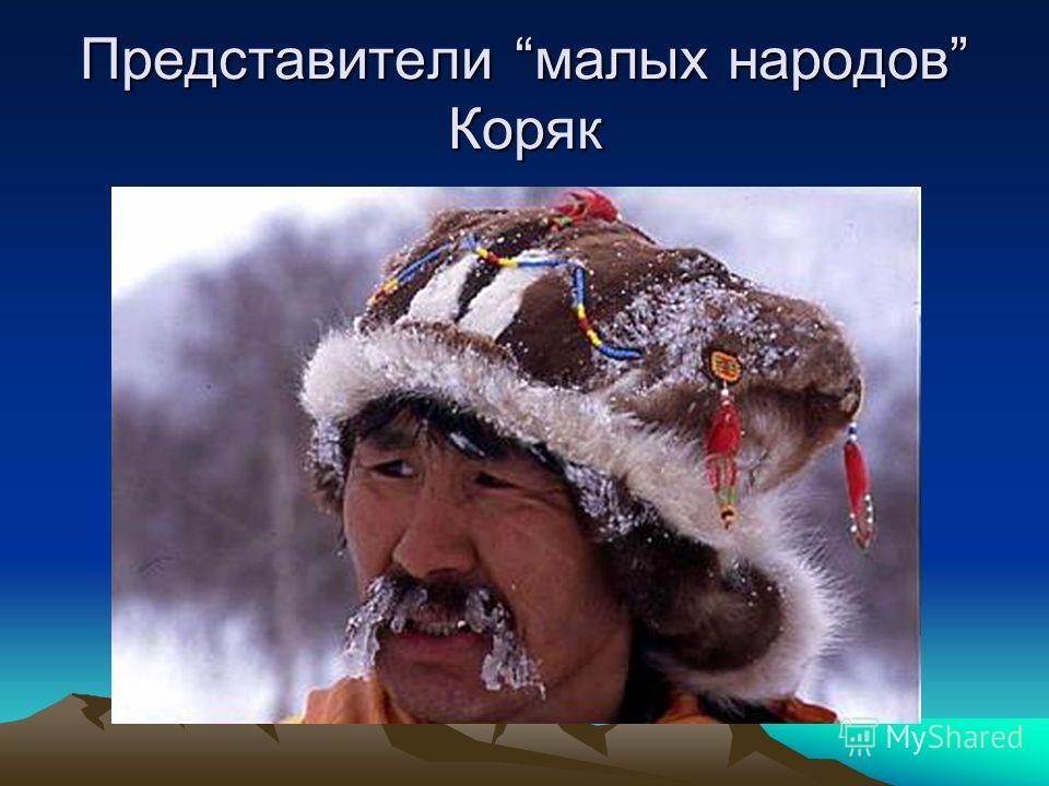 Представители малых народов Коряк
