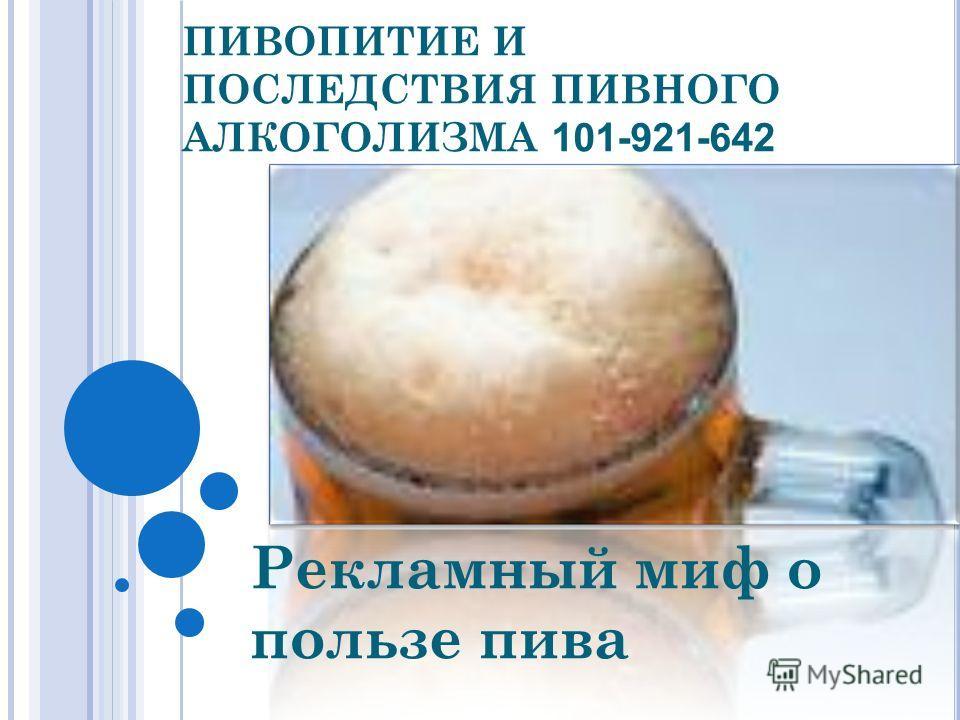 ПИВОПИТИЕ И ПОСЛЕДСТВИЯ ПИВНОГО АЛКОГОЛИЗМА 101-921-642 Рекламный миф о пользе пива