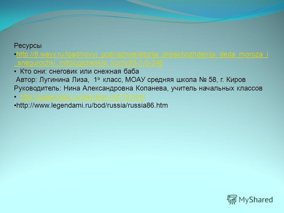 Ресурсы http://8.wayy.ru/load/novyj_god/raznoe/istorija_proiskhozhdenija_deda_moroza_i _snegurochki_mifologicheskie_korni/95-1-0-246http://8.wayy.ru/load/novyj_god/raznoe/istorija_proiskhozhdenija_deda_moroza_i _snegurochki_mifologicheskie_korni/95-1
