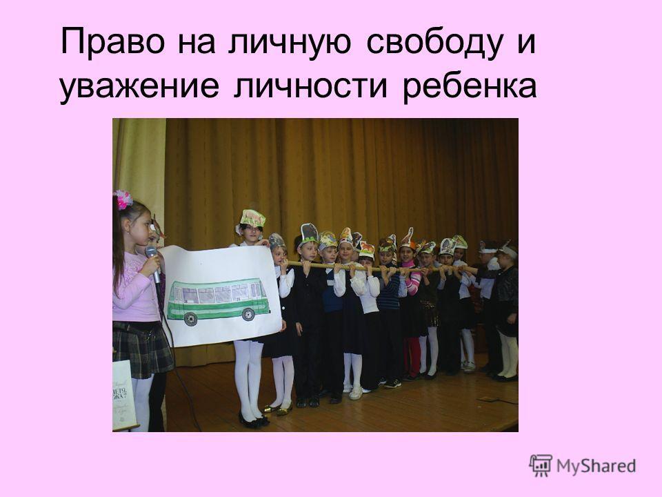 Право на личную свободу и уважение личности ребенка
