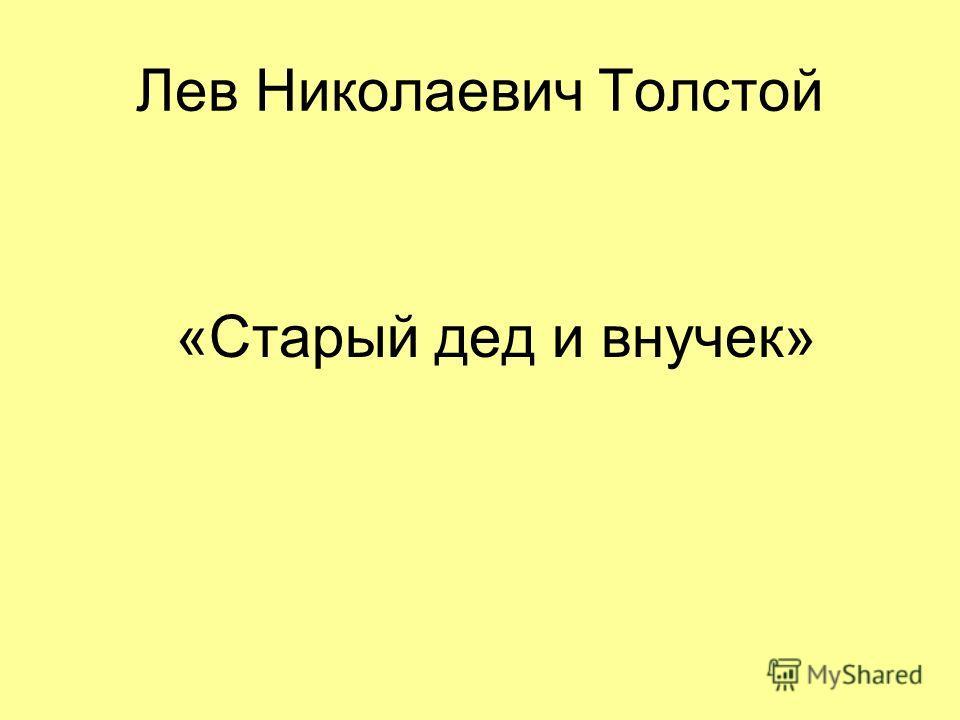 Лев Николаевич Толстой «Старый дед и внучек»