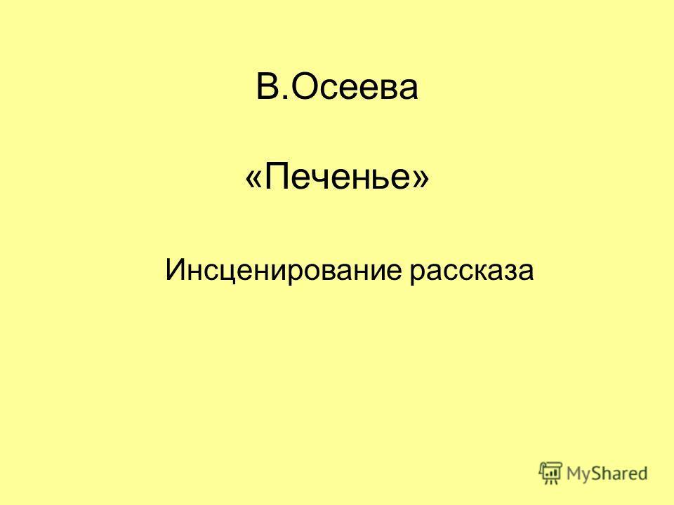 В.Осеева «Печенье» Инсценирование рассказа