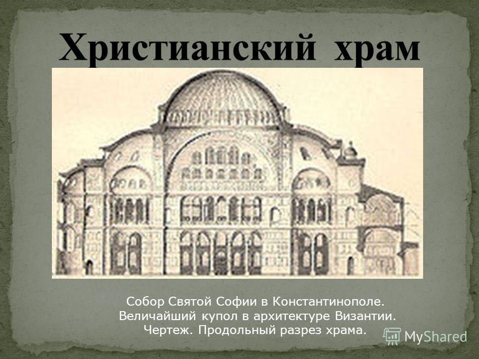 Собор Святой Софии в Константинополе. Величайший купол в архитектуре Византии. Чертеж. Продольный разрез храма.