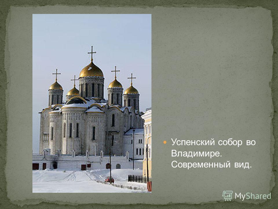Успенский собор во Владимире. Современный вид.
