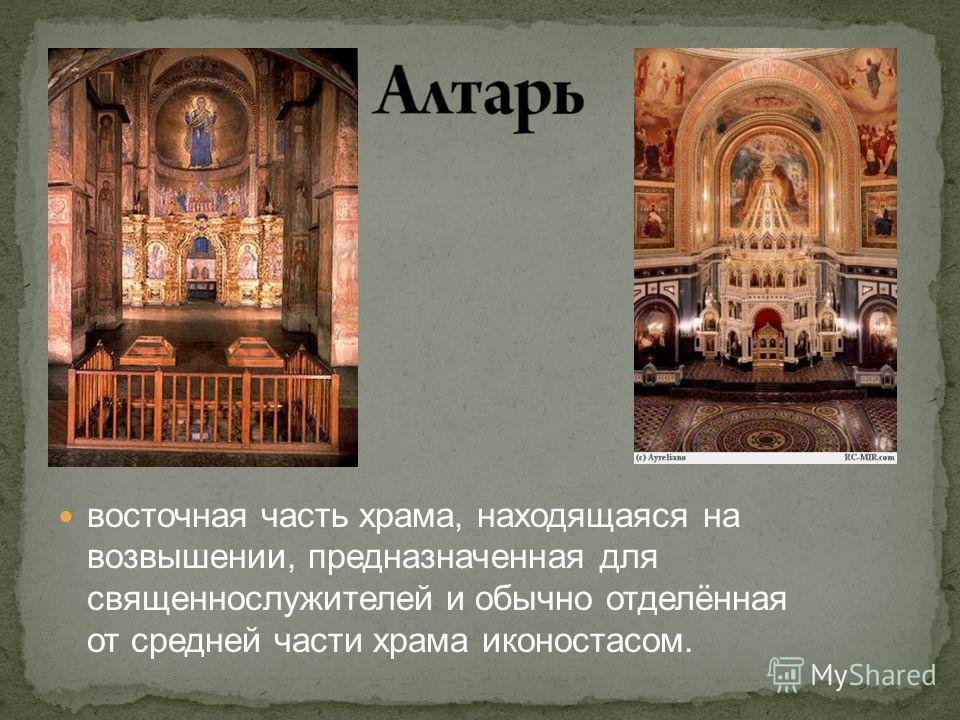 восточная часть храма, находящаяся на возвышении, предназначенная для священнослужителей и обычно отделённая от средней части храма иконостасом.