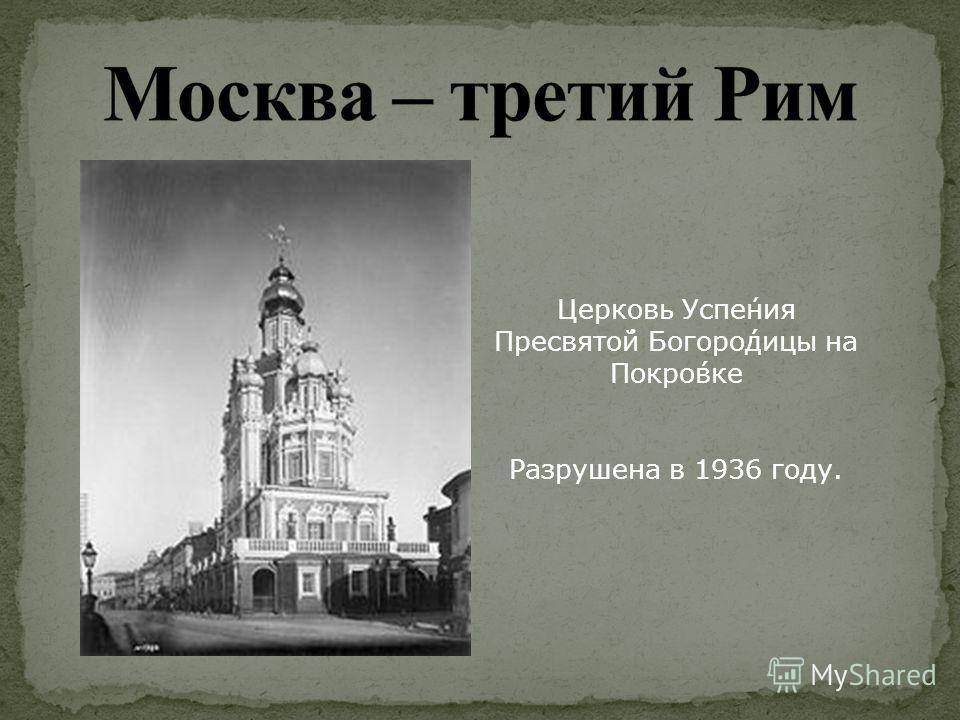 Церковь Успе́ния Пресвято́й Богоро́дицы на Покро́вке Разрушена в 1936 году.