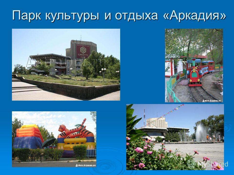 Парк культуры и отдыха «Аркадия»
