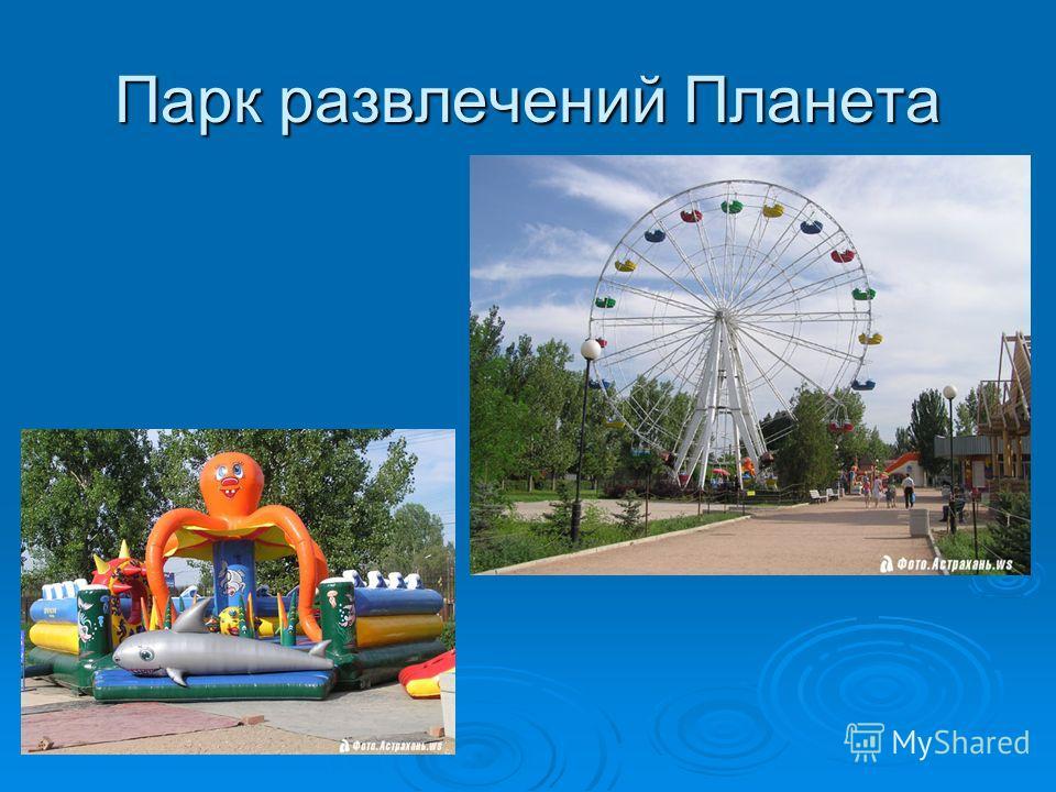 Парк развлечений Планета